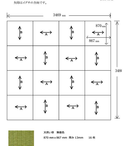 和室8帖に図面