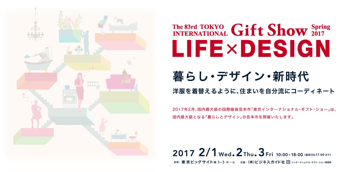 東京ギフト・ショー