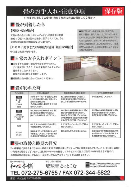 畳のお手入れ・注意事項