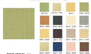 床暖房用に畳表