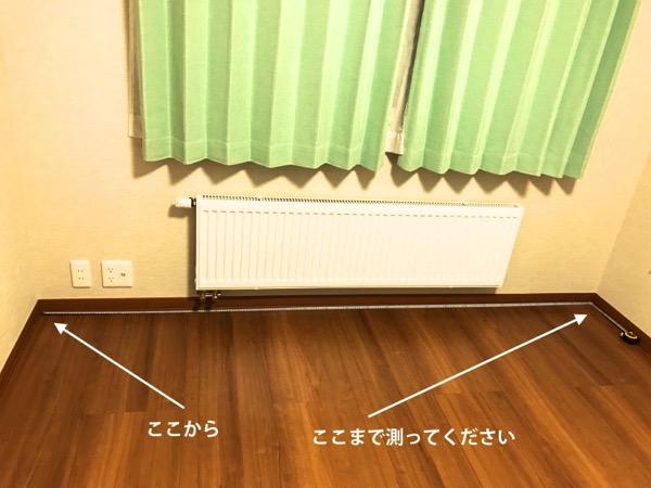 測り方 2