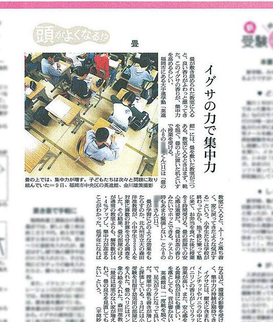 畳で集中力アップの新聞記事