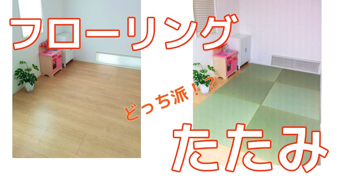 畳とフローリングどっちが好き?
