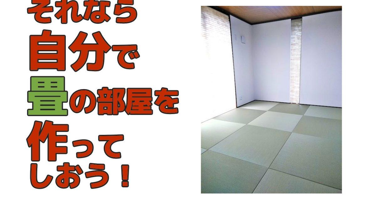 自分で作る畳の部屋