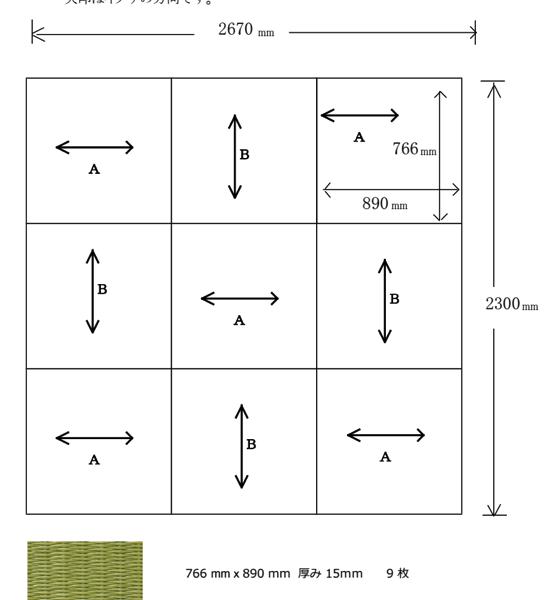 畳の敷き方図面