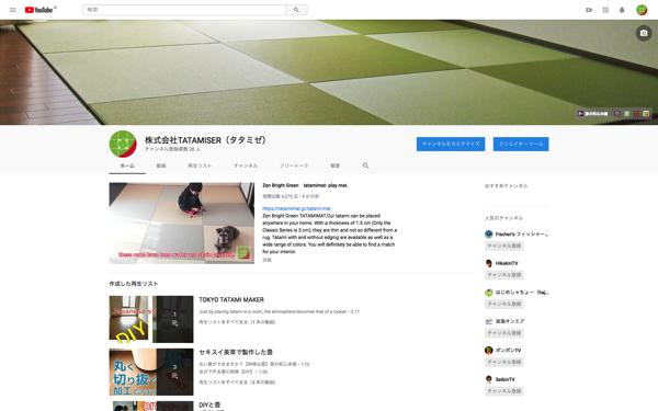株式会社 TATAMISERのYouTubeチャンネル