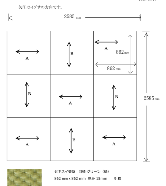 琉球畳図面
