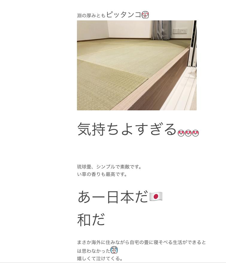 お客様の畳の感想