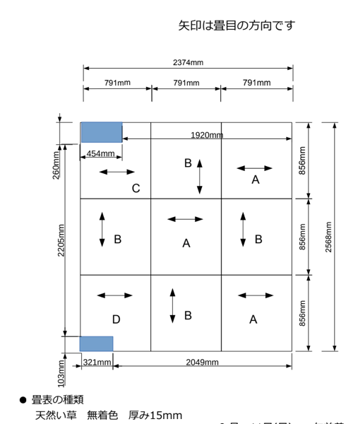 畳の配置図面