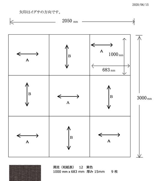 琉球畳9枚の敷き方