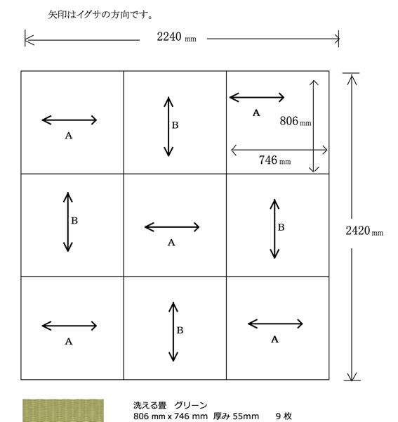 畳のレイアウト
