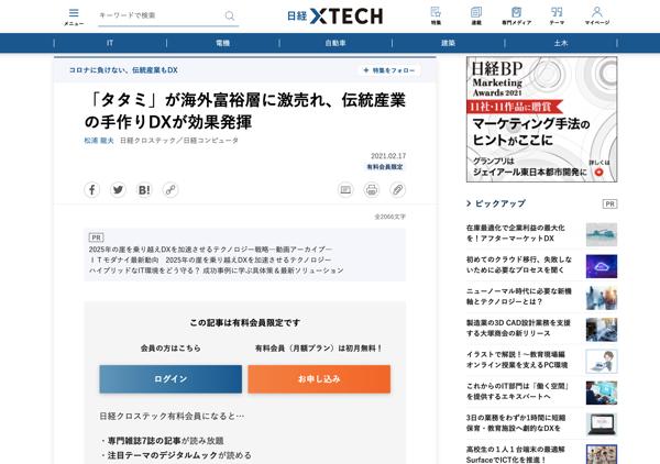 日経クロステックに掲載された株式会社 TATAMISER