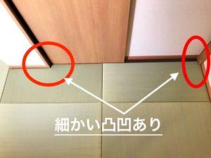 いびつな形の部屋に琉球畳を敷きたい→部屋の手書き図面あり
