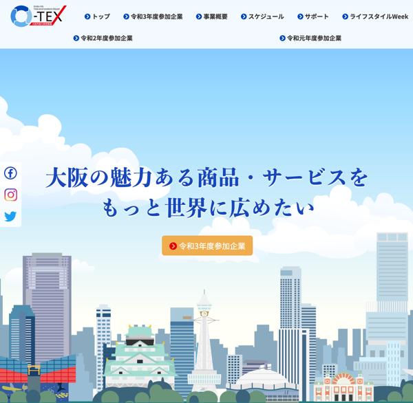 大阪市魅力発信事業0-tex
